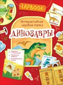 Динозавры Lapbook Интерактивная игровая папка Пособие Новикова ЕА 0+