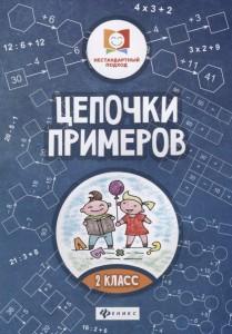 Цепочки примеров 2 класс Учебное пособие Буряк МВ 0+