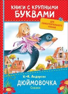 Дюймовочка Сказки Книги с крупными буквами Книга Андерсен Ханс Кристиан 0+