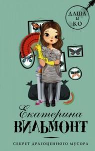 Секрет драгоценного мусора Книга Вильмонт Екатерина 12+