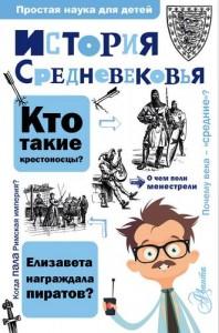 История Средневековья Книга Косенкин АА 6+