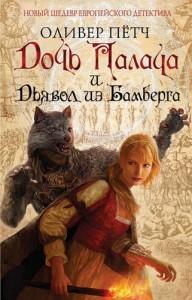 Дочь палача и дьявол из Бамберга Книга Петч Оливер 16+