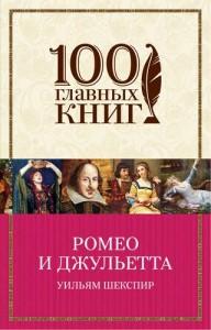 Ромео и Джульетта Книга Шекспир Уильям 16+