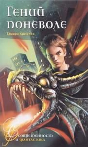 Гений поневоле Книга Крюкова Тамара 12+