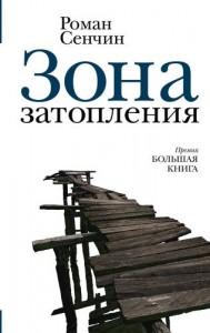 Зона затопления Книга Сенчин Роман 16+