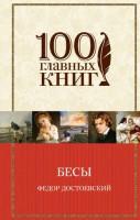 Бесы Книга Достоевский Федор 16+