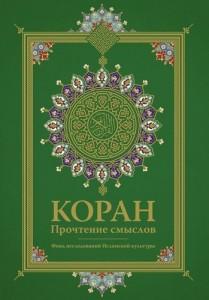 Коран Прочтение смыслов Книга Тихомирова Наталья 6+