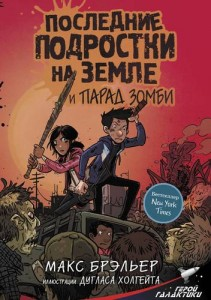 Последние подростки на Земле и парад зомби Книга Брэльер Макс 6+