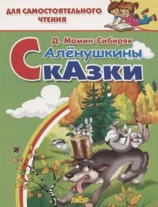 Аленушкины сказки Книга Мамин Сибиряк Дмитрий 0+