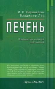 Печень Профилактика и лечение заболеваний Книга Неумывакин Иван 16+