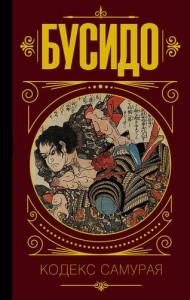 Бусидо Кодекс самурая Книга Дайдодзи Юдзан 16+