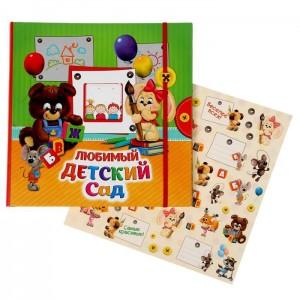Фотоальбом картонные листы + калька с окном под фото на резинке Любимый детский сад 1242609