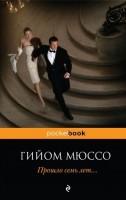 Прошло семь лет Книга Мюссо Гийом 16+
