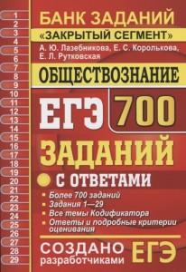 ЕГЭ Обществознание 700 заданий с ответами Пособие Лазебникова АЮ