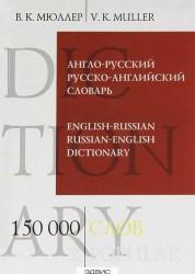 Англо русский и русско английский словарь 150 000 слов Словарь Мюллер 12+