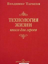 Технология жизни Книга для героев Книга Тарасов Владимир 16+