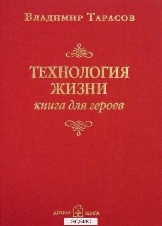 Технология жизни Книга для героев Тарасов 5-98124-553-4