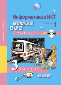 Информатика и ИКТ 3 класс Учебник 1-2 часть комплект +CD Бененсон ЕП Паутова АГ