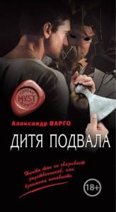 Дитя подвала Книга Варго Александр 18+