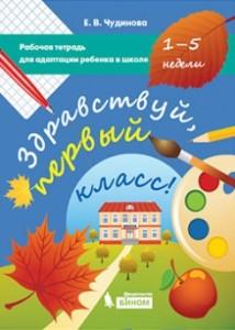 Здравствуй первый класс Рабочая тетрадь для адаптации ребенка в школе 1-5 недели Чудинова ЕВ
