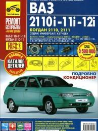 ВАЗ 2110i 2111i 2112i Руководство по эксплуатации техническому обслуживанию и ремонту Книга Захаров