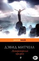 Литературный призрак Книга Митчелл Дэвид 18+