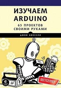 Изучаем Arduino 65 проектов своими руками Книга Бокселл Джон 16+