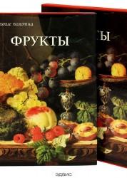 Фрукты Великие полотна Книга 5-7793-2274-4
