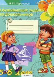 70 развивающих заданий для дошкольников 5-6 лет Пособие Куражева НЮ 0+