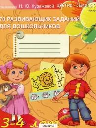70 развивающих заданий для дошкольников 3-4 лет Учебное пособие Куражева 0+