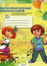 Приключения будущих первоклассников 6-7 лет 120 развивающих заданий Учебное пособие Куражева НЮ 0+