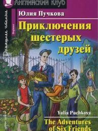 Приключения шестерых друзей The Adventures of Six Friends Домашнее чтение Книга + CD Пучкова Юлия 6+