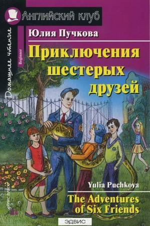 Приключения шестерых друзей Домашнее чтение Книга + CD Пучкова ЮЯ 6+