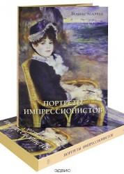 Портреты импрессионистов Великие полотна сеперобложка футляр Книга