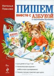 Пишем вместе с азбукой с крупными буквами Книга Павлова 0+