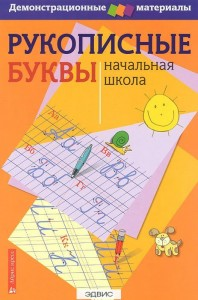 Рукописные буквы русского алфавита Демонстрационный материал 0+