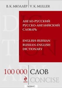 Англо русский русско английский словарь 100 000 слов Словарь Мюллер Владимир 0+