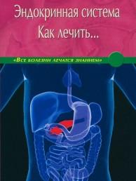 Эндокринная система Как лечить Книга Павлова