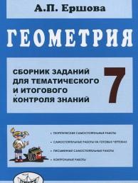 Геометрия Сборник заданий для тематического и итогового контроля знаний 7 класс Пособие Ершова АП