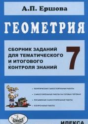 Геометрия 7 Класс Сборник заданий для тематического и итогового контроля знаний Пособие Ершова