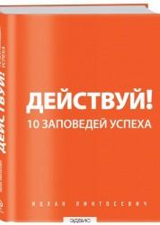 Действуй 10 заповедей успеха Книга Пинтосевич Ицхак 16+