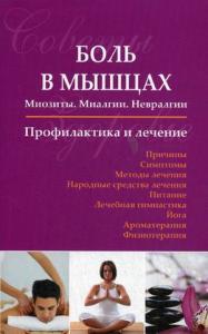 Боль в мышцах Миозиты Миалгии Невралгии Профилактика и лечение Книга Чугунов