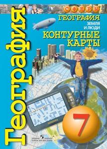 География Земля и люди 7 класс Сферы Контурные карты Котляр О