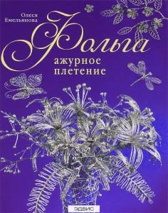 Фольга ажурное плетение Книга Емельянова