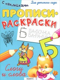 Прописи раскраски с наклейками Слоги и слова Пособие Шестакова 4+