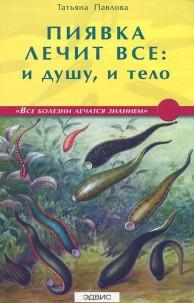 Пиявка лечит все и душу и тело Книга Павлова Татьяна 16+