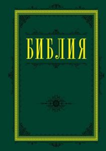 Библия Книги Священного Писания Ветхого и Нового Завета Книга Богословский 16+