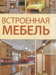 Встроенная мебель Книга Балашов