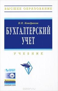 Бухгалтерский учет учебник Кондраков