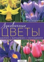 Луковичные цветы Выбираем выращиваем наслаждаемся Книга Петровская 5-459-01069-5